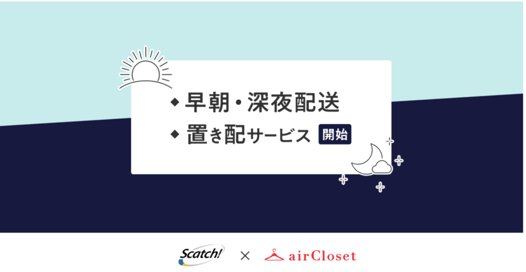 エアークローゼット(airCloset)置配サービス