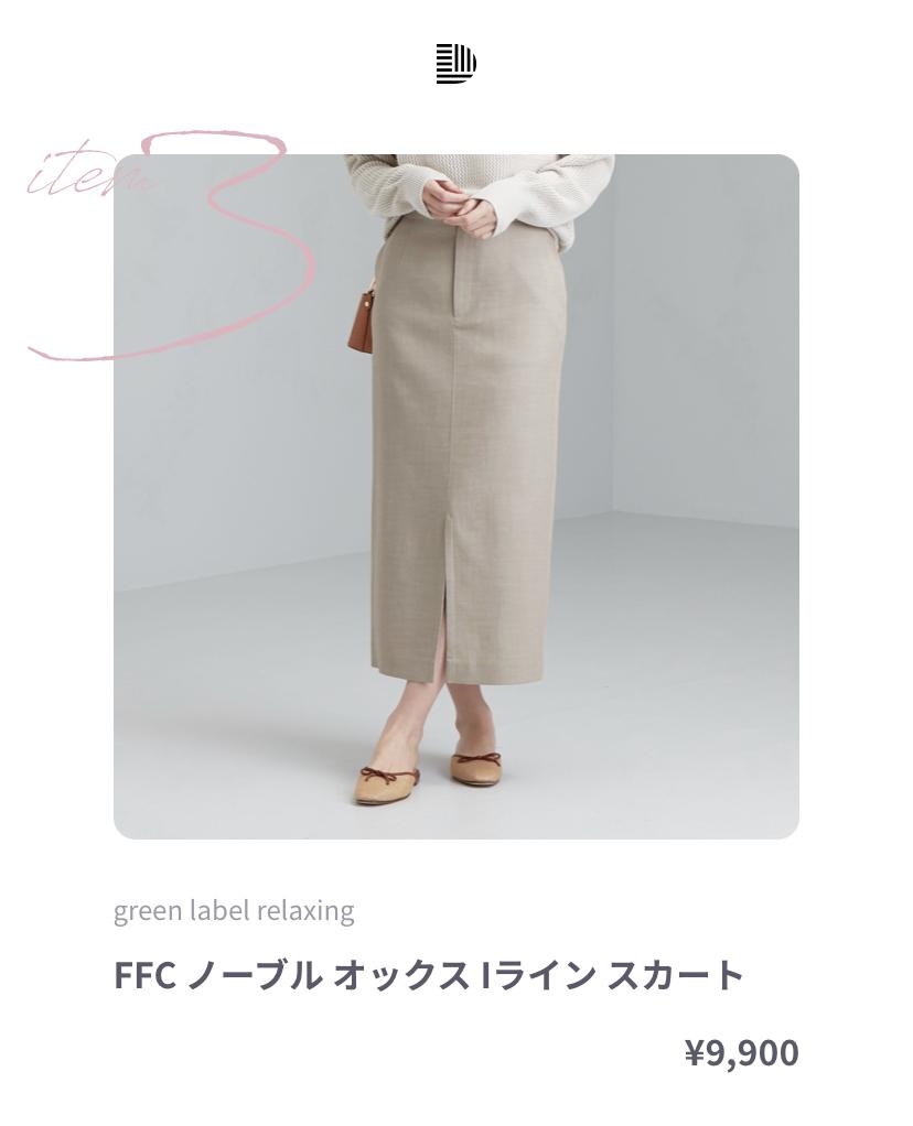 ドローブIラインスカート