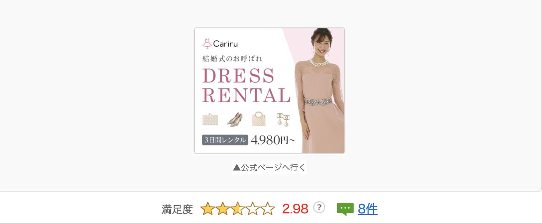 Cariru口コミ